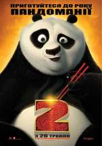 Постери: Фільм - Панда Кунг-Фу 2 - фото 2