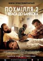Фильм Мальчишник 2: Из Вегаса в Бангкок - Постеры