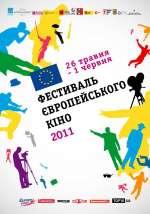 """Фильм """"Фестиваль Европейского кино 2011"""""""