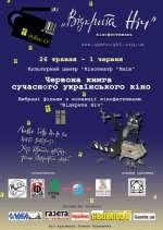 """Фильм Кинофестиваль """"Открытая ночь"""": Красная книга современного украинского кино"""