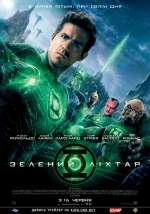 Фільм Зелений Ліхтар 3D