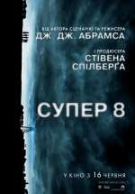 """Фильм """"Супер 8"""""""