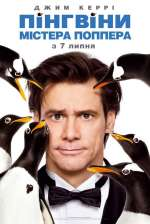 Фільм - Пінгвіни містера Поппера