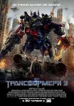 Фильм Трансформеры 3