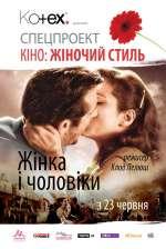 Фильм Женщина и мужчины