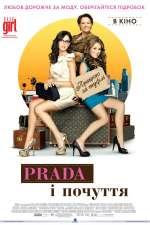Фильм Prada и чувства