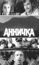 Фильм Аннычка