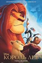Фільм Король Лев 3D