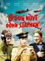 Фільм В бій ідуть одні старики - Постери