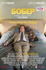 Фильм Бобер - Постеры