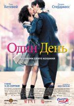 Постеры: Энн Хэтэуэй в фильме: «Один день»