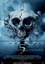 Фильм Пункт назначения 5