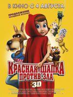 Фильм Красная Шапка против зла