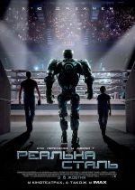 Фільм Реальна сталь