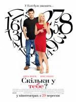 Постери: Анна Феріс у фільмі: «Скільки у тебе?»