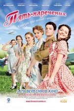 Фильм Пять невест