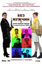 "Фильм ""Без мужчин"""