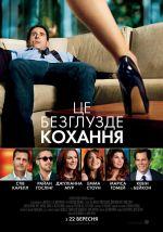 Фильм Эта - дурацкая - любовь