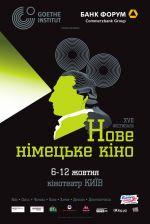Фильм Новое немецкое кино (XVII фестиваль) - Постеры