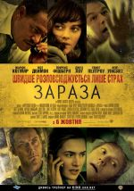 Фильм Зараза