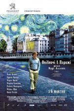"""Фільм """"Опівночі в Парижі"""""""