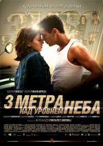 Фильм Три метра выше неба
