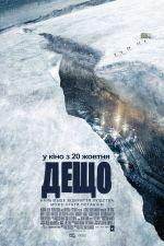 Фильм Нечто - Постеры