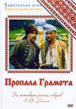 Фільм Пропала грамота - Постери