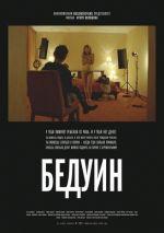 Фильм Бедуин