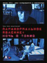 Фильм Паранормальное явление: Ночь в Токио