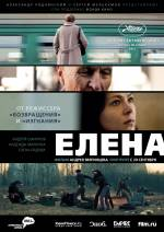 """Фильм """"Елена"""""""