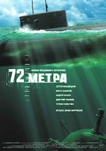 Фильм 72 метра