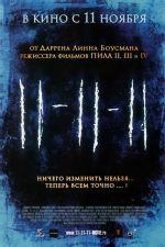 """Фильм """"11-11-11"""""""