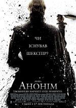 Фильм Аноним
