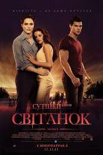"""Фільм """"Сутінки Сага: Світанок — Частина 1"""""""