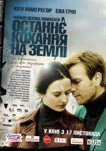 """Фильм """"Последняя любовь на Земле"""""""