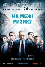 Фильм Предел риска