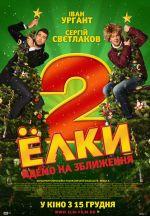 """Фільм """"Ялинки 2"""""""