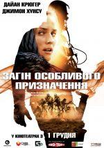 Фільм Загін особливого призначення - Постери