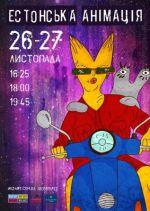 """Фильм Сборник короткометражек """"Wiz-Art. Эстонская анимация"""""""