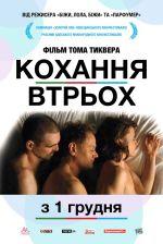 Фильм Любовь втроем - Постеры
