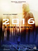 Фильм 2016: Конец ночи