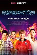 Фильм Переростки
