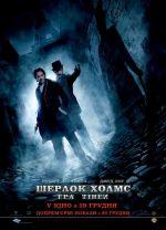 """Фільм """"Шерлок Холмс: Гра тіней"""""""