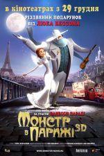 Фильм Монстр в Париже
