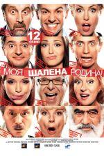 Фильм Моя безумная семья - Постеры
