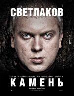 Фильм Камень