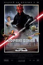 Фильм Звездные войны: Эпизод I 3D