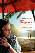 http://kino-teatr.ua/public/main/films/x2_poster_7515.jpg