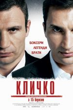 Фильм Кличко